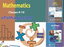 class 9-10 nctb book download
