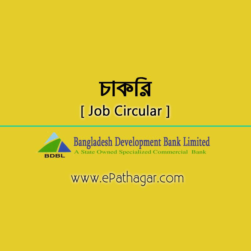 development bank-job circular-image file
