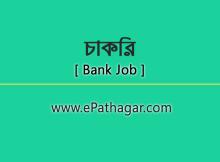 Bank Job Circular bd - ePathagar.com