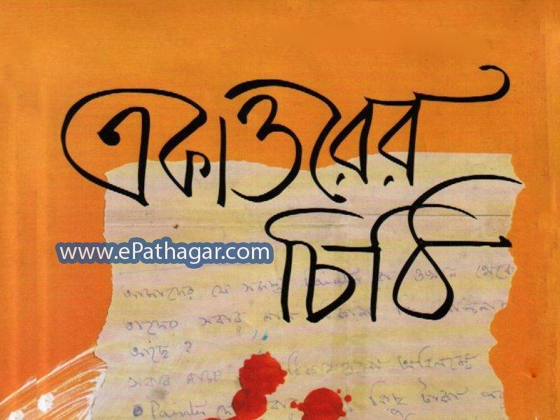 download-ekattorer-chithi-pdf-epathagar-com