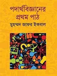 hsc physics 1st paper pdf nctb book cover